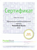Сертификат PocketBook